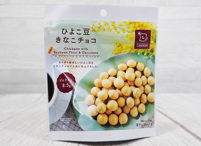 ひよこ豆きなこチョコ(ローソン) 価格:168円(税込)