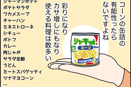 【連載・ママの買い物かご】コーンの缶詰といえば!「はごろも シャキッと!コーン」