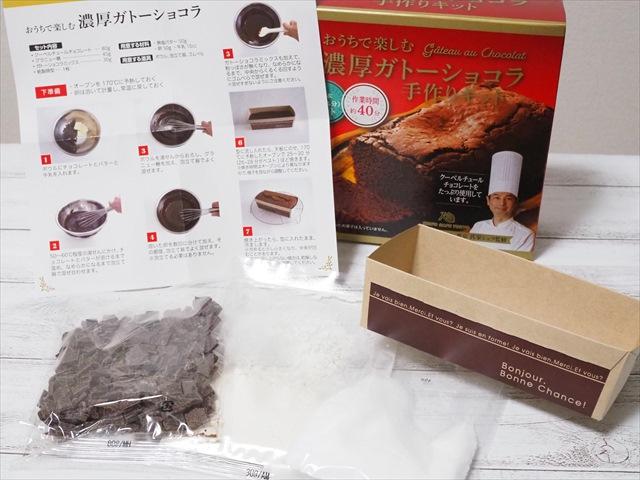 おうちで楽しむ濃厚ガトーショコラ手作りキット 1,200円(税込)