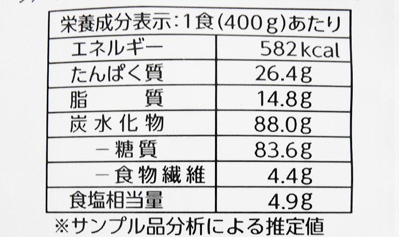 ファミリーマート「どーん!とボリュームミックスプレート」  価格:478円(税込)