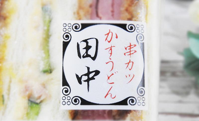 ローソン「串カツ田中監修 ハムカツサンド」 価格:298円(税込)