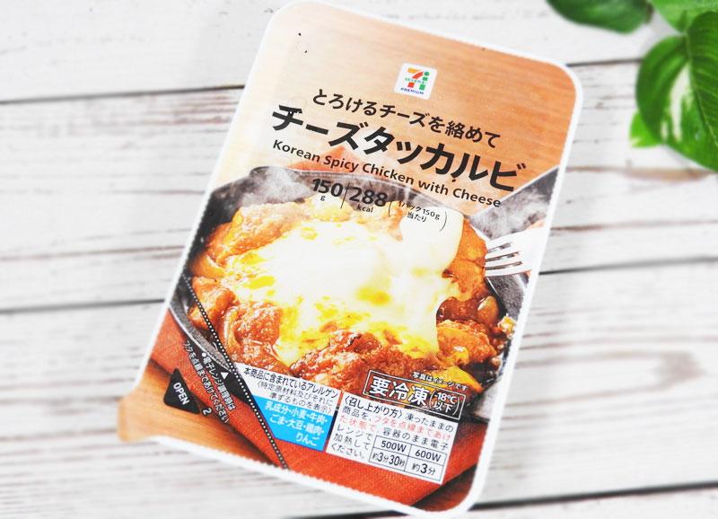 チーズダッカルビ(セブンイレブン) 価格:300円(税込)
