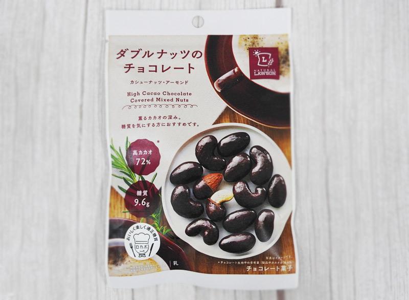 ダブルナッツのチョコレート(ローソン) 価格:208円(税込)