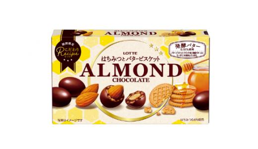 春の新商品「アーモンドチョコレート〈はちみつとバタービスケット〉」発売スタート