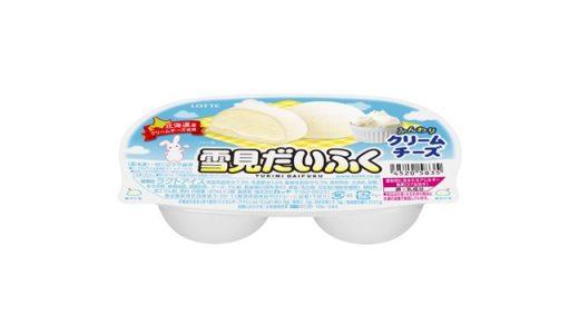 爽やかなチーズの味わい「雪見だいふく〈ふんわりクリームチーズ〉」新発売