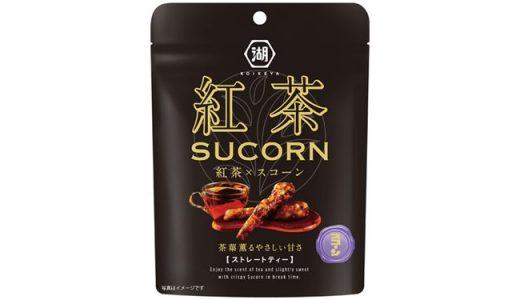 外はカリっと紅茶飴コーティング!「紅茶スコーン ストレートティー」新発売