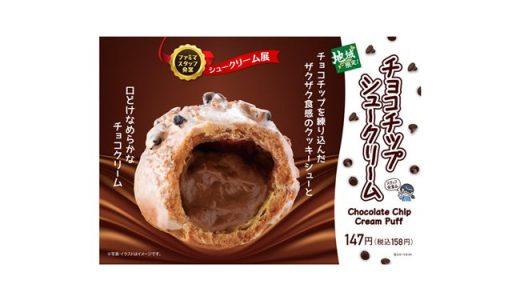 【ファミマ】スタッフ発案・第2弾「チョコチップシュークリーム」発売スタート!