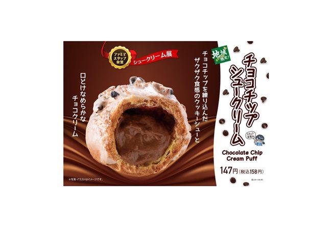 チョコチップシュークリーム