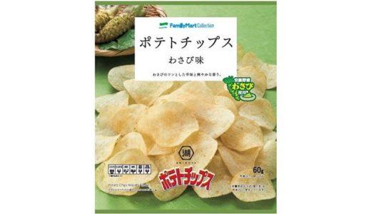 【ファミマ】ツンとした辛さがたまらない!「ポテトチップスわさび味」新発売