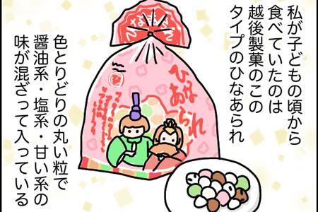 """【連載・ママの買い物かご】関西出身の私にとって、""""ひなあられ""""といえば「越後製菓 ひなあられ」!"""