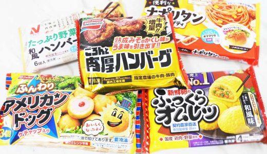 保育園・幼稚園のお弁当におすすめ! 冷凍食品おかず「栄養バランス」&「入れやすさ」ランキングベスト5
