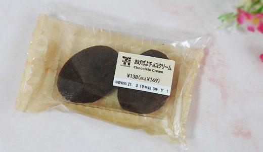 【コンビニ新商品・実食レポ】個体差が大きい? セブン「あげぽよチョコクリーム」を食べてみた