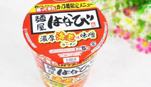 【コンビニ実食レポ】海老好きは満足? ファミマ限定「麺屋はなび 濃厚海老味味噌ラーメン」