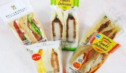 【コンビニサンド食べ比べ】2021年春のお出かけおすすめサンドイッチ・ベスト5(ファミマ・セブン・ローソン)