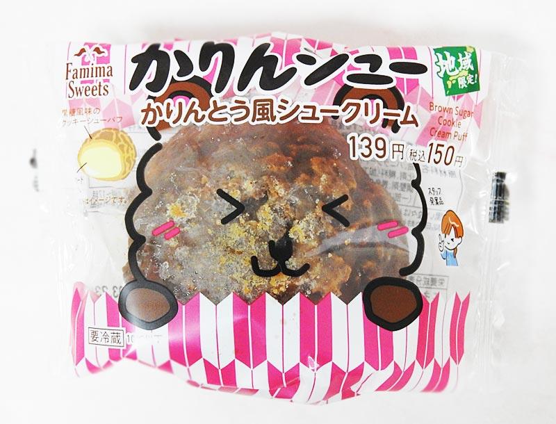 ファミリーマート「かりんシュー(かりんとう風シュークリーム)」価格:150円(税込)