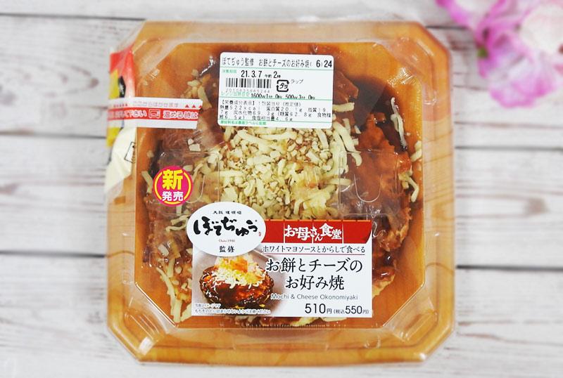 ファミリーマート「ぼてぢゅう監修お餅とチーズのお好み焼」  価格:550円(税込)