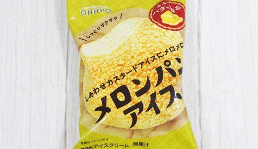 【クチコミまとめ】2秒に1個売れた大ヒット商品!ファミマ「メロンパンアイス」を実食した人のクチコミを調査!