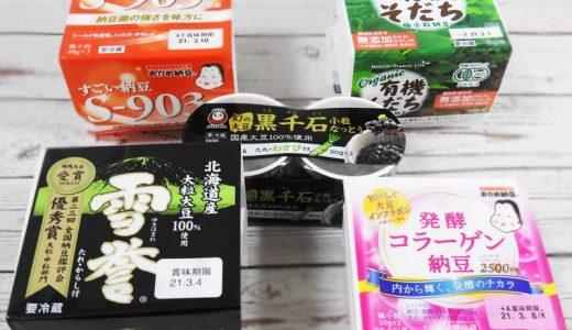 【保存版】納豆好きライター厳選! 買って損しないおすすめの納豆ベスト5