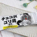セブンイレブン「チョコ沢ゴリ蔵」 価格:138円(税込)