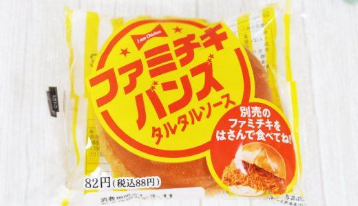【コンビニ食べ比べ】「ファミチキバンズ」組み合わせ、コスパ×食べやすさベスト3