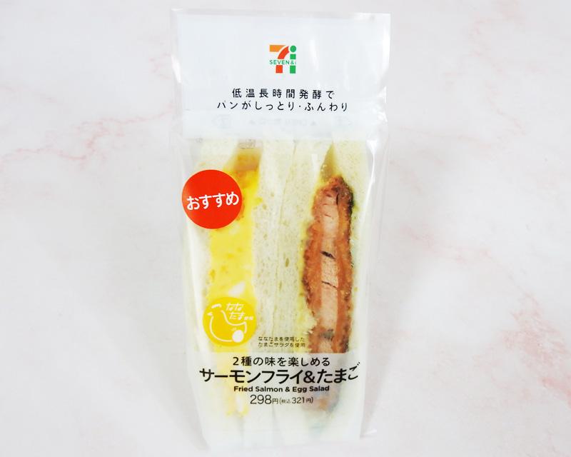 サーモンフライ&たまご(セブンイレブン) 価格:321円(税込)