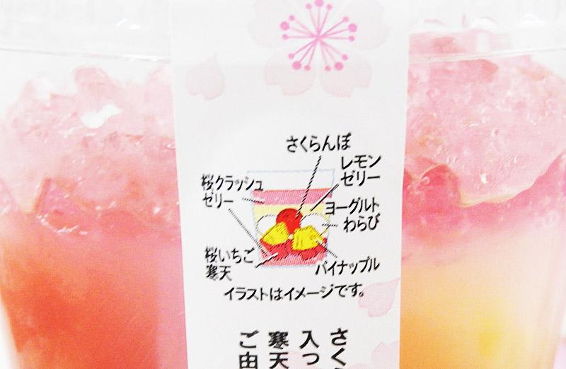 春ぽんちゼリー(セブンイレブン)価格:300円(税込)