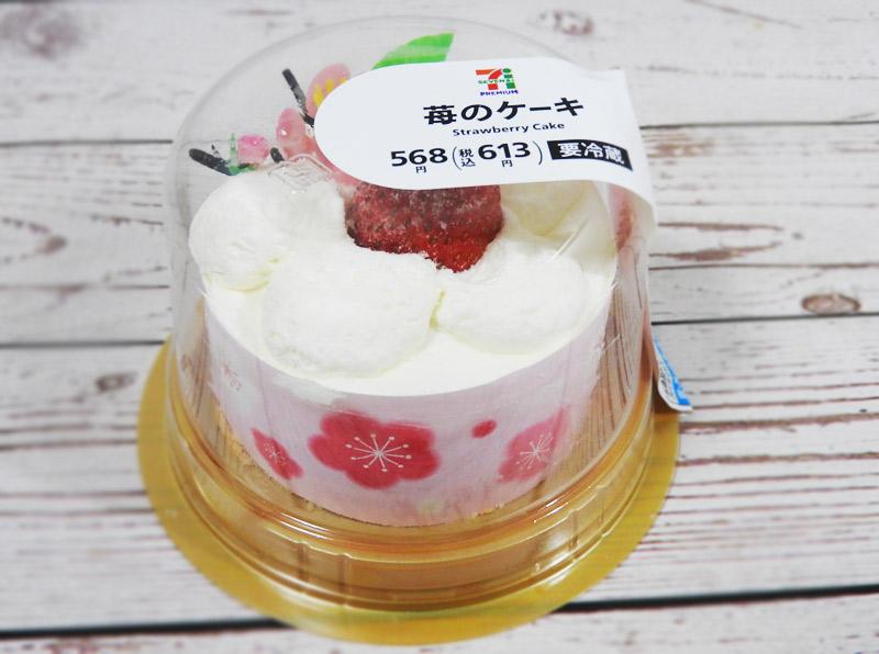 苺のケーキ(セブンイレブン) 価格:613円(税込)