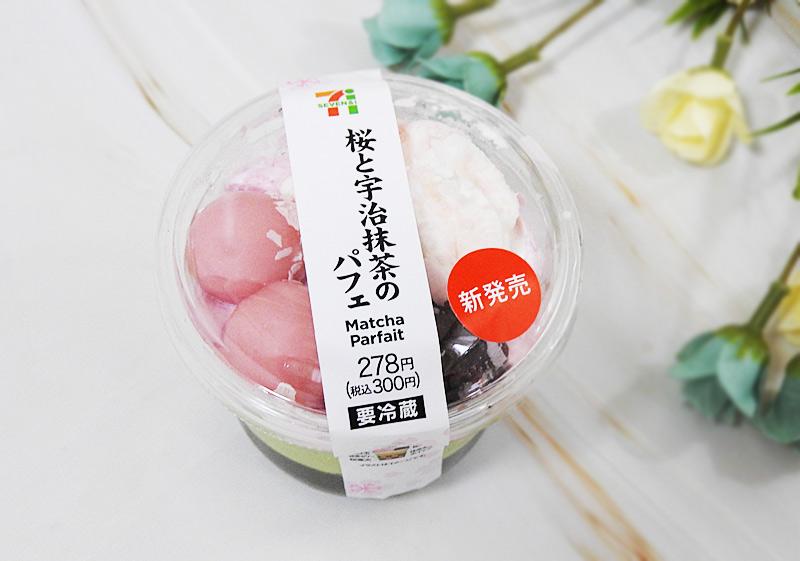 桜と宇治抹茶のパフェ(セブンイレブン) 参考価格:300円(税込)