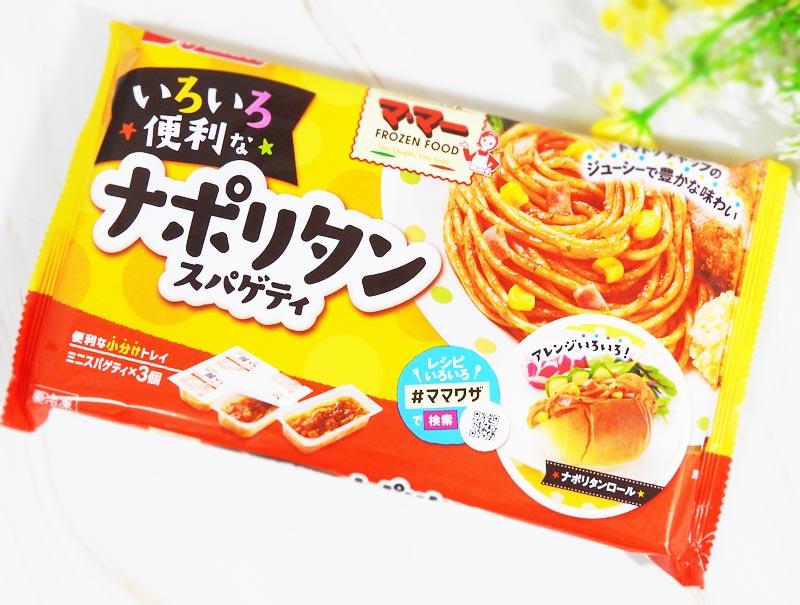 マ・マー いろいろ便利なナポリタンスパゲティ(日清フーズ)参考価格:170円(税込)