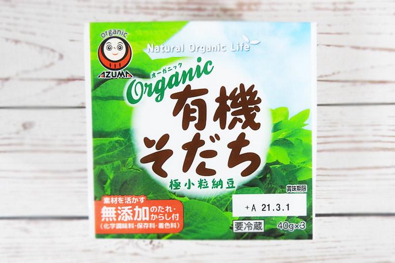有機そだち 極小粒納豆(あづま食品) 参考価格:118円(税込)