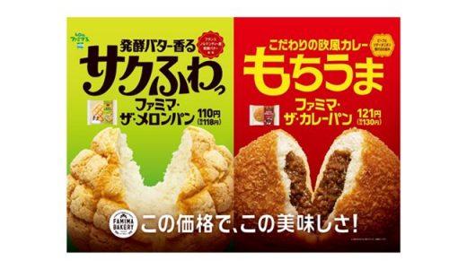 【ファミマ】さらに進化した「メロンパン」と「カレーパン」が新登場!40円割引キャンペーンも!