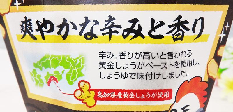 ローソン「からあげクン 黄金しょうが味」 価格:216円(税込)