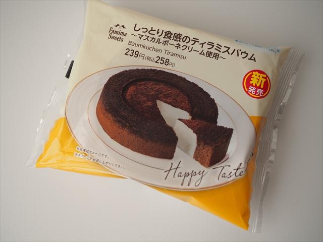 ファミリーマート しっとり食感のティラミスバウム 価格:258円(税込)