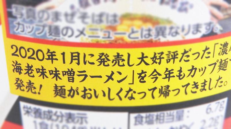 ファミリーマート「麺屋はなび 濃厚海老味味噌ラーメン」 価格:228円(税込)