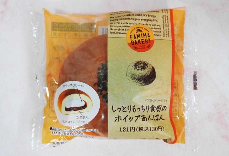 しっとりもっちり食感のホイップあんぱん(ファミリーマート) 価格:130円(税込)