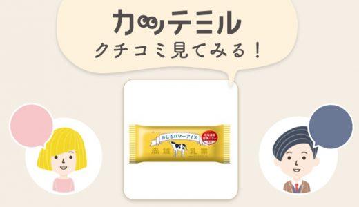 【クチコミまとめ】SNSで話題!赤城乳業「かじるバターアイス」はバターの味がするの?実食者クチコミを大調査!