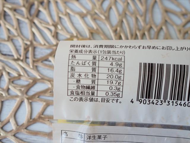 バスチー -バスク風チーズケーキ-(ローソン) 価格:225円(税込)