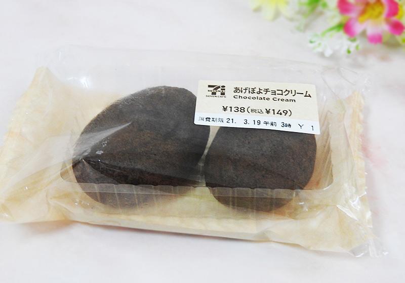 セブンイレブン「あげぽよチョコクリーム」価格:149円(税込)