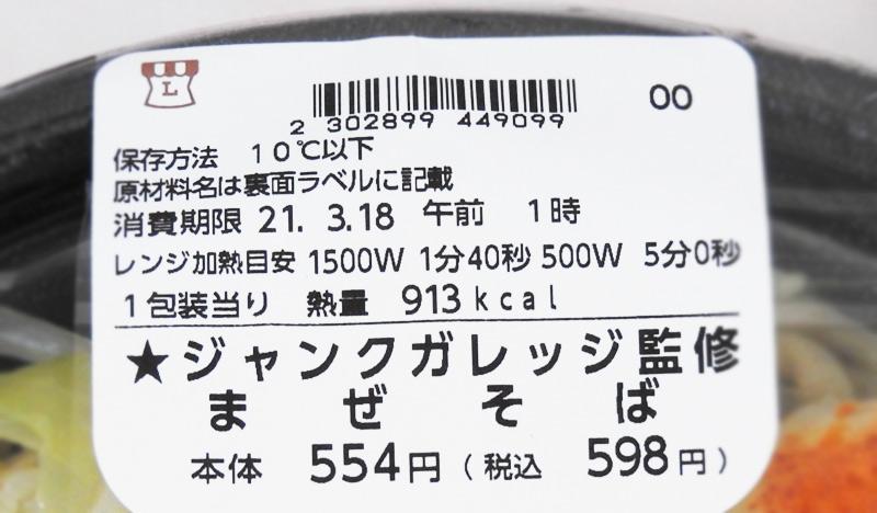 ローソン「ジャンクガレッジ監修 まぜそば」 価格:598円(税込)