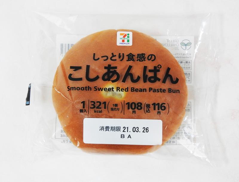 しっとり食感のこしあんぱん(セブンイレブン) 価格:116円(税込)