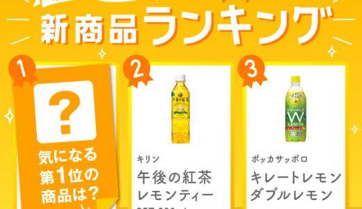 【新商品ランキング】2位は人気のレモンティー! 気になる1位は…?