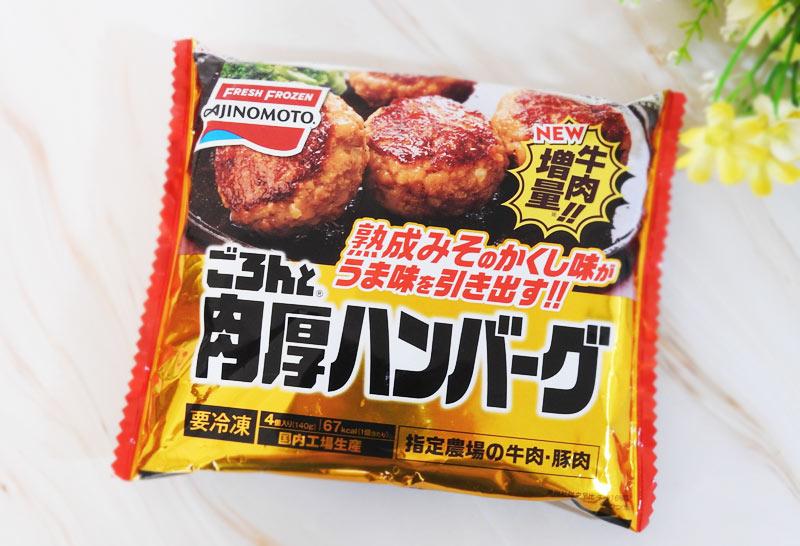 ごろんと®肉厚ハンバーグ(味の素)参考価格:225円(税込)
