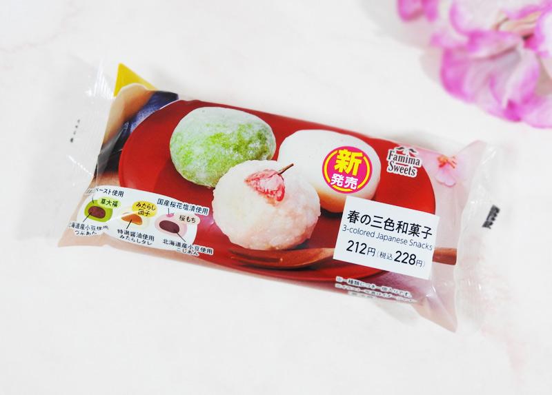 春の三色和菓子(ファミリーマート)価格:228円(税込)