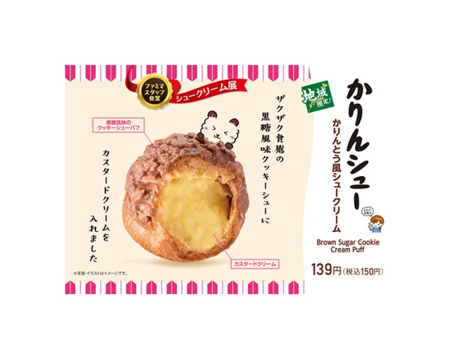 かりんシュー(かりんとう風シュークリーム)