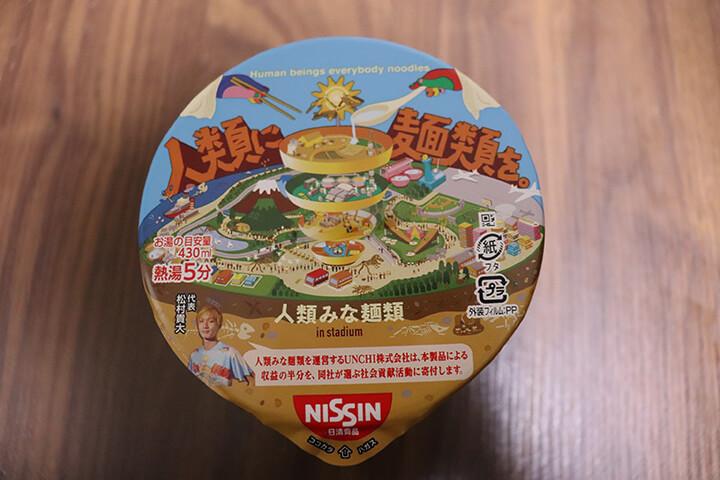 ローソン「日清食品 人類みな麺類 めちゃうま貝だし醤油らーめん」 価格:228円(税込)