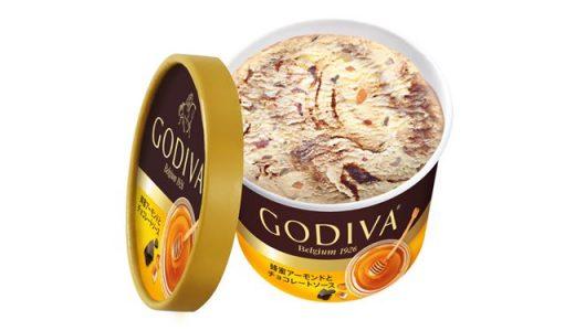 カリッと食感!ゴディバ カップアイス「蜂蜜アーモンドとチョコレートソース」新発売