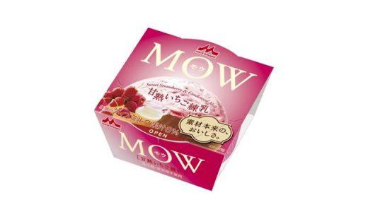 熟したいちごと練乳のコク!「MOW(モウ)甘熟いちご練乳」新発売