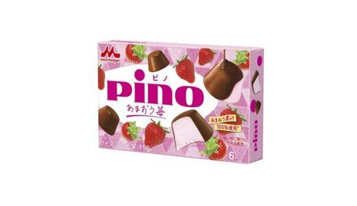 あまおう果汁100%使用「ピノ あまおう苺」季節限定で新登場