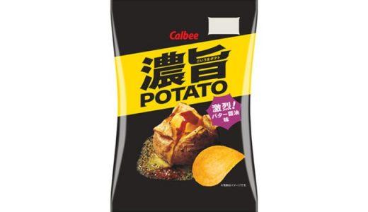 家飲みのおつまみにピッタリ!「濃旨POTATO 激烈!バター醤油味」新発売
