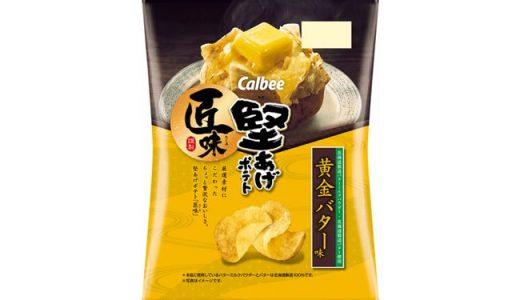 ジュワっとバターの芳醇な香り!「堅あげポテト匠味 黄金バター味」新発売